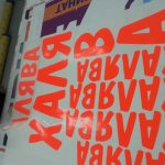 20141009_214340-150x150 Плоттерная резка