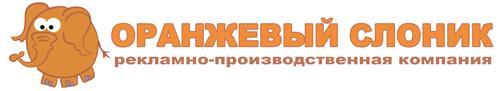 Оранжевый Слоник