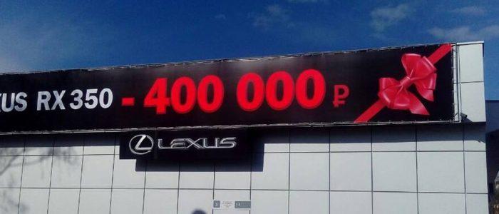cropped-cropped-lexus-700x300 Вывески (не световые)